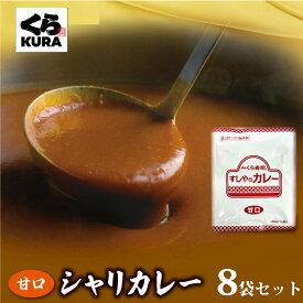 くら寿司特製『甘口8袋』【箱なし すしやのカレー甘口 】
