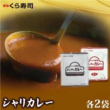 シャリカレー4食セット(各2食)