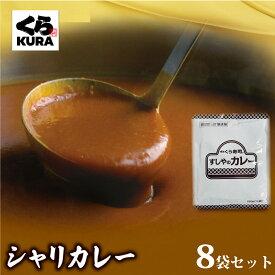 くら寿司特製 『辛口8袋』【箱なしすしやのカレー】