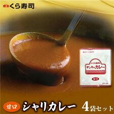 シャリカレー甘口4食セット