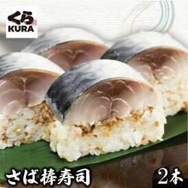 【簡易包装】 在宅応援 ご自宅用 「さば棒寿司 2本セット」手軽に 本格的 忙しいときに くら寿司 無添加 棒寿司 酢飯 しめさば