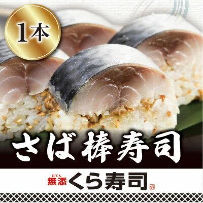 さば棒寿司 くら寿司 無添加 棒寿司 酢飯 しめさば お中元