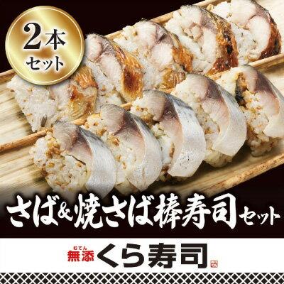 さば&焼さば棒寿司 くら寿司 無添加 棒寿司 酢飯 しめさば お得セット お中元