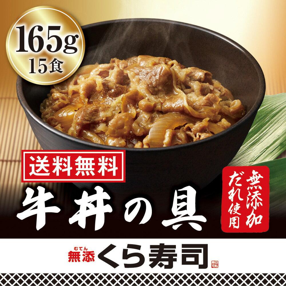 牛丼の具15食セット くら寿司 無添加 魚介だし コク 旨み お手軽 簡単 真空パック 本格 まとめ買い お中元 あす楽