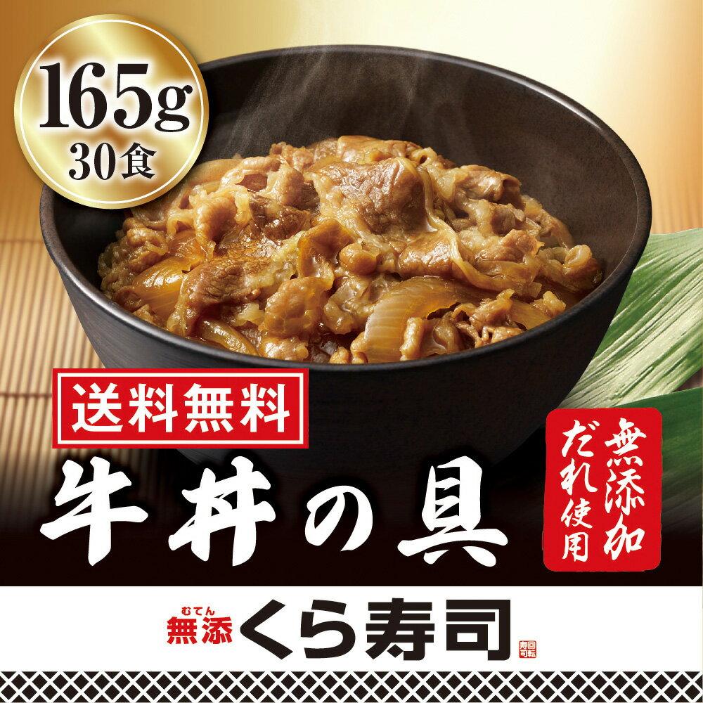 牛丼の具 30食セット くら寿司 無添加 魚介だし コク 旨み お手軽 簡単 真空パック 本格 送料無料 お中元 あす楽