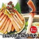 【ご自宅用】【生ずわいがに棒肉フルポーション1kg】【送料無料】 くら寿司 【年始を彩る逸品(お食事券)対象外】