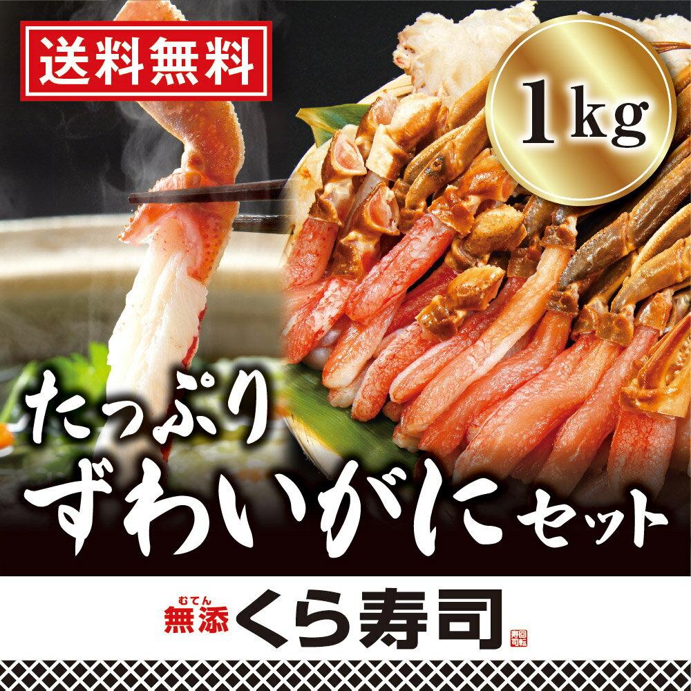 【20%ポイントバック】たっぷりずわいがにセット1kg【送料無料】 くら寿司 無添加 むき身 鍋 蟹 かに爪 限定 カニセット 天ぷら 焼きがに かにしゃぶ お中元 フルポーション