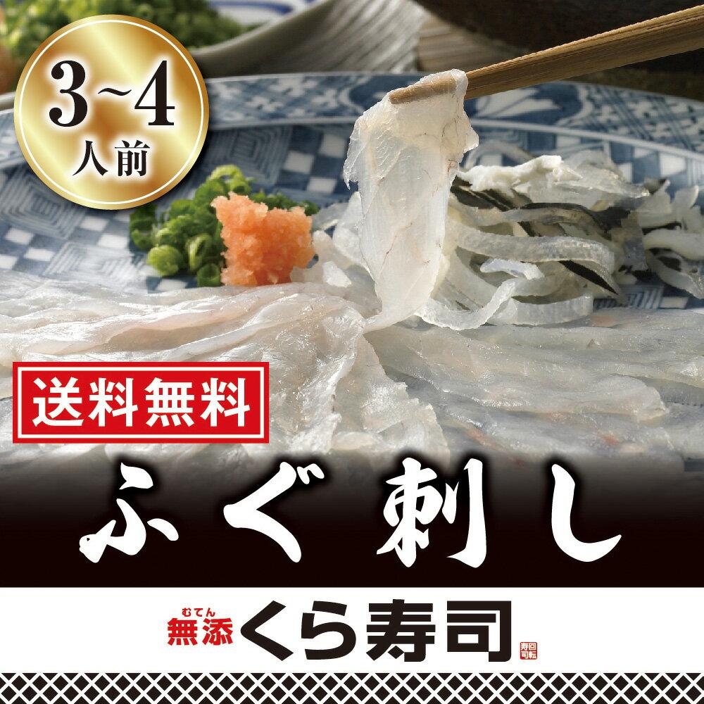 国産高級とらふぐ刺し 【送料無料】 くら寿司 無添加 てっさ ポン酢 記念日 父の日 ふぐひれ ふぐ皮 お中元