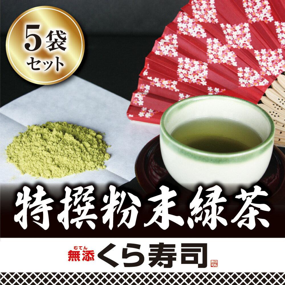 特撰粉末緑茶(詰め替え用5袋セット) くら寿司 無添加 お茶 カテキン 茶葉 玄米 ブレンド インスタント お中元 あす楽