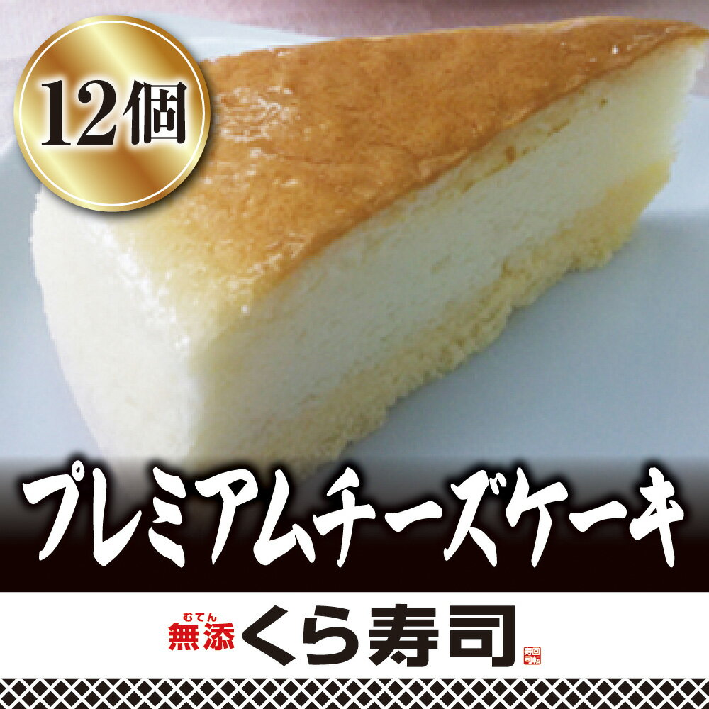 プレミアムチーズケーキ12個セット くら寿司 無添加 スイーツ デザート おやつ 洋菓子 カット お中元