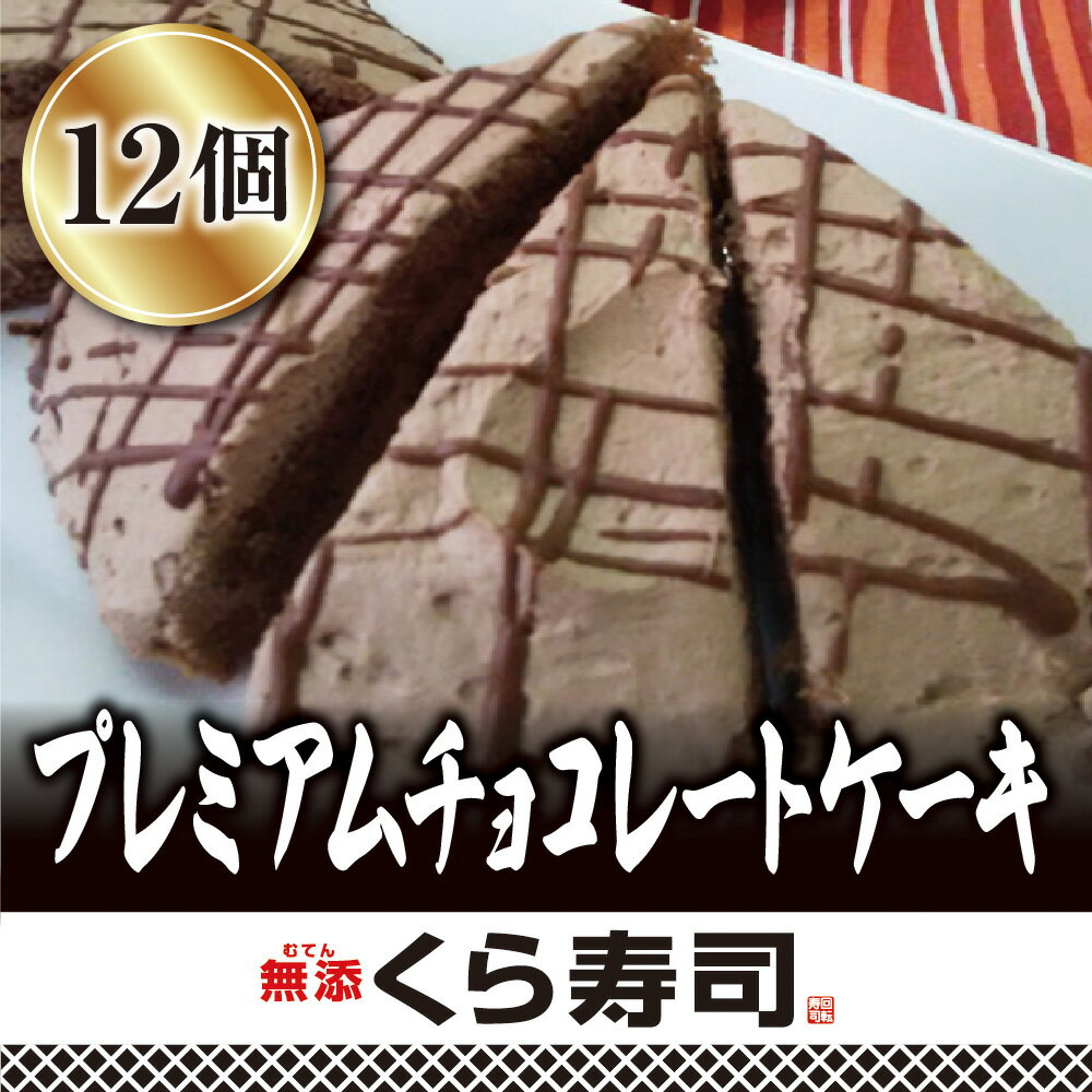 プレミアムチョコレートケーキ12個セット くら寿司 無添加 スイーツ デザート おやつ 洋菓子 カット お中元