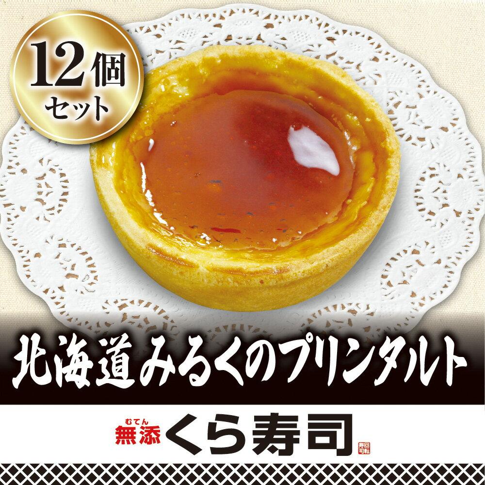 北海道みるくのプリンタルト(12個セット〜) くら寿司 無添加 スイーツ デザート おやつ カスタード 濃厚 カラメルソース 甘さ控えめ 無添加 サクサク お中元