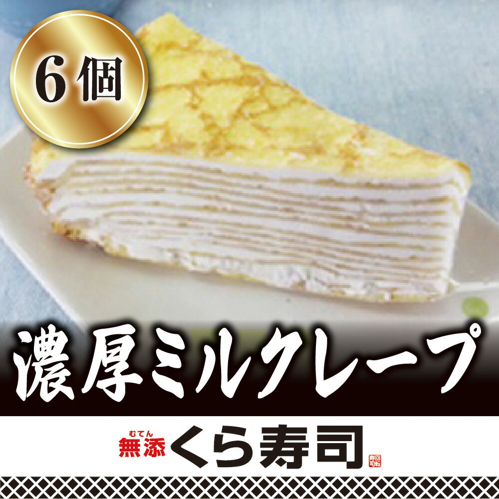 濃厚ミルクレープ(6個セット〜) くら寿司 無添加 スイーツ デザート おやつ 洋菓子 ケーキ 練乳 おやつ なめらか お中元