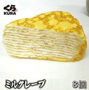 ミルクレープ(8個セット) くら寿司 無添加 スイーツ デザート おやつ 洋菓子 ケーキ 練乳 おやつ なめらか お中元