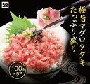 極旨マグロタタキたっぷり盛り くら寿司 無添加 まぐろ 海鮮 手巻き寿司 丼 ネギトロ 小分け