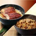 うなぎ12食と牛丼10食セット くら寿司 無添加 送料無料 うな丼 カット 蒲焼 小分け 肉厚 山椒 うなぎのタレ 炭火焼 お…