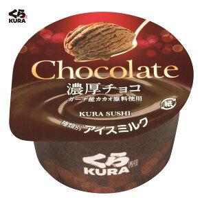濃厚チョコ (12個セット)くら寿司 無添加 デザート おやつ チョコレート アイスクリーム 濃厚 ギフト 送料無料