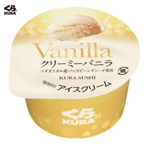 クリーミーバニラ (12個セット)くら寿司 無添加 デザート おやつ アイスクリーム なめらか コク ギフト 送料無料
