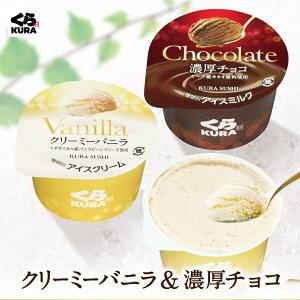 クリーミーバニラ&濃厚チョコ (各6個の12個セット)くら寿司 無添加 デザート おやつ チョコレート アイスクリーム なめらか コク 濃厚 ギフト 送料無料