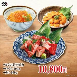 【極上本まぐろ贅沢盛り+いくら500g+うに100g】くら寿司 無添加 お祝い まぐろ 刺身 海鮮 手巻き寿司 丼 本マグロ 大トロ 中トロ 赤身 タタキ いくら うに