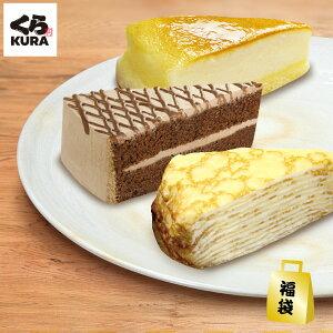 【福袋】【チョコケーキ12個+チーズケーキ12個+ミルクレープ8個】 くら寿司 無添加 スイーツ デザート おやつ 洋菓子 カット 練乳 なめらか