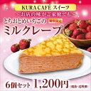 とちおとめいちごのミルクレープ(6個セット) くら寿司 無添加 スイーツ デザート おやつ 洋菓子 ケーキ 練乳 ストロ…