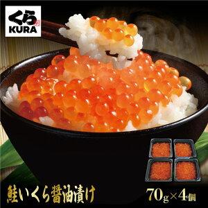 【数量限定】くら寿司鮭いくら醤油漬け 無添加 70g×4個 大粒を厳選
