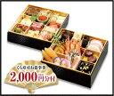 【10/31までクーポンご利用で税込1,080円割引】くら寿司特製おせち 二段重 (冷凍で12/30のお届け、時間指定は出来かね…