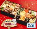くら寿司特製おせち 二段重 【2000円くら寿司お食事券付】(冷凍で12/30のお届け、時間指定は出来かねます)  無添加 …