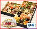 くら寿司特製おせち 三段重 【3000円くら寿司お食事券付】 (冷凍で12/30のお届け、時間指定は出来かねます) 無添加 …