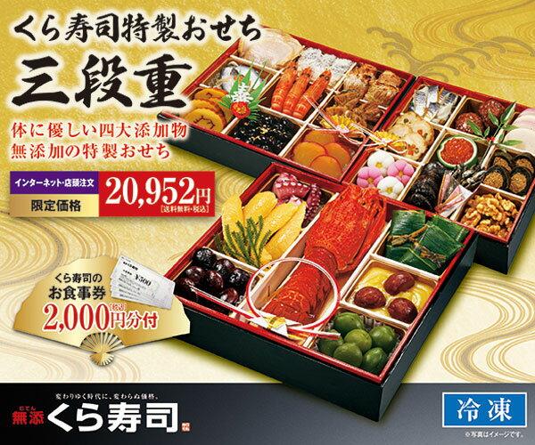 くら寿司特製おせち 三段重(お届け日12月30日、時間指定はできません)