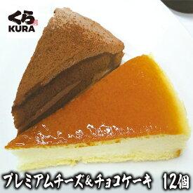 プレミアムチーズ&チョコケーキ12個セット くら寿司 無添加 スイーツ デザート おやつ 洋菓子 カット お中元