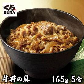 牛丼の具5食セット くら寿司 無添加 魚介だし コク 旨み お手軽 簡単 真空パック 本格 お中元