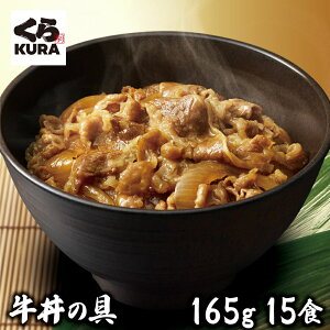 牛丼の具15食セット くら寿司 無添加 魚介だし コク 旨み お手軽 簡単 真空パック 本格 まとめ買い