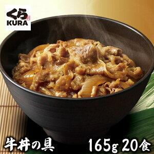 「牛丼の具20食セット」 くら寿司 無添加 魚介だし コク 旨み お手軽 簡単 真空パック 本格 送料無料 お中元