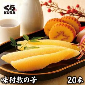 【お買い物マラソン】【10%OFF】味付数の子 くら寿司 無添加 20本 食べ切り かずのこ カズノコ ポリポリ 魚卵