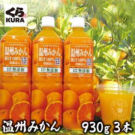 みかんジュース 3本セット くら寿司 無添加 果汁 温州みかん お中元