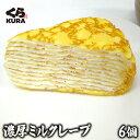 濃厚ミルクレープ(8個セット) くら寿司 無添加 スイーツ デザート おやつ 洋菓子 ケーキ 練乳 おやつ なめらか お中元