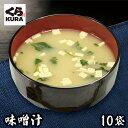 お湯を注ぐだけ!くら寿司特製 味噌汁(10食) くら寿司 無添加 赤味噌 みそ汁 味噌 フリーズドライ インスタント 即席 お中元