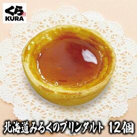 北海道みるくのプリンタルト(12個セット) くら寿司 無添加 スイーツ デザート おやつ カスタード 濃厚 カラメルソース 甘さ控えめ 無添加 サクサク お中元
