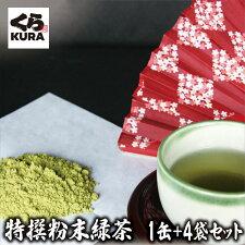 特撰粉末緑茶(1缶+詰め替え用4袋セット)