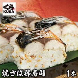 焼さば棒寿司 くら寿司 無添加 棒寿司 酢飯 焼きサバ お中元