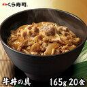 【20%オフ】牛丼の具20食セット くら寿司 無添加 魚介だし コク 旨み お手軽 簡単 真空パック 本格 送料無料 お中元 …