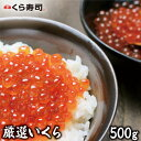 【20%OFF!】【エントリーでPoint10倍】くら寿司厳選いくら 無添加 醤油漬け 500g