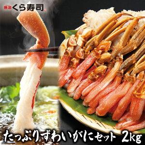 たっぷりずわいがにセット2kg【送料無料】 くら寿司 無添加 むき身 鍋 蟹 かに爪 限定 カニセット 天ぷら 焼きがに かにしゃぶ お中元