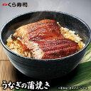 うなぎの蒲焼 18食セット くら寿司 無添加 送料無料 うな丼 カット 蒲焼 小分け 肉厚 山椒 うなぎのタレ 炭火焼 お中…