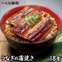 【チラシ掲載商品】【orikomi102】【30%OFF】うなぎの蒲焼 18食セット くら寿司 無添加 送料無料 うな丼 カット 蒲焼 …