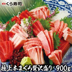 極上本まぐろ贅沢盛り【送料無料】 くら寿司 無添加 刺身 海鮮 手巻き寿司 丼 本マグロ 大トロ 中トロ 赤身 タタキ