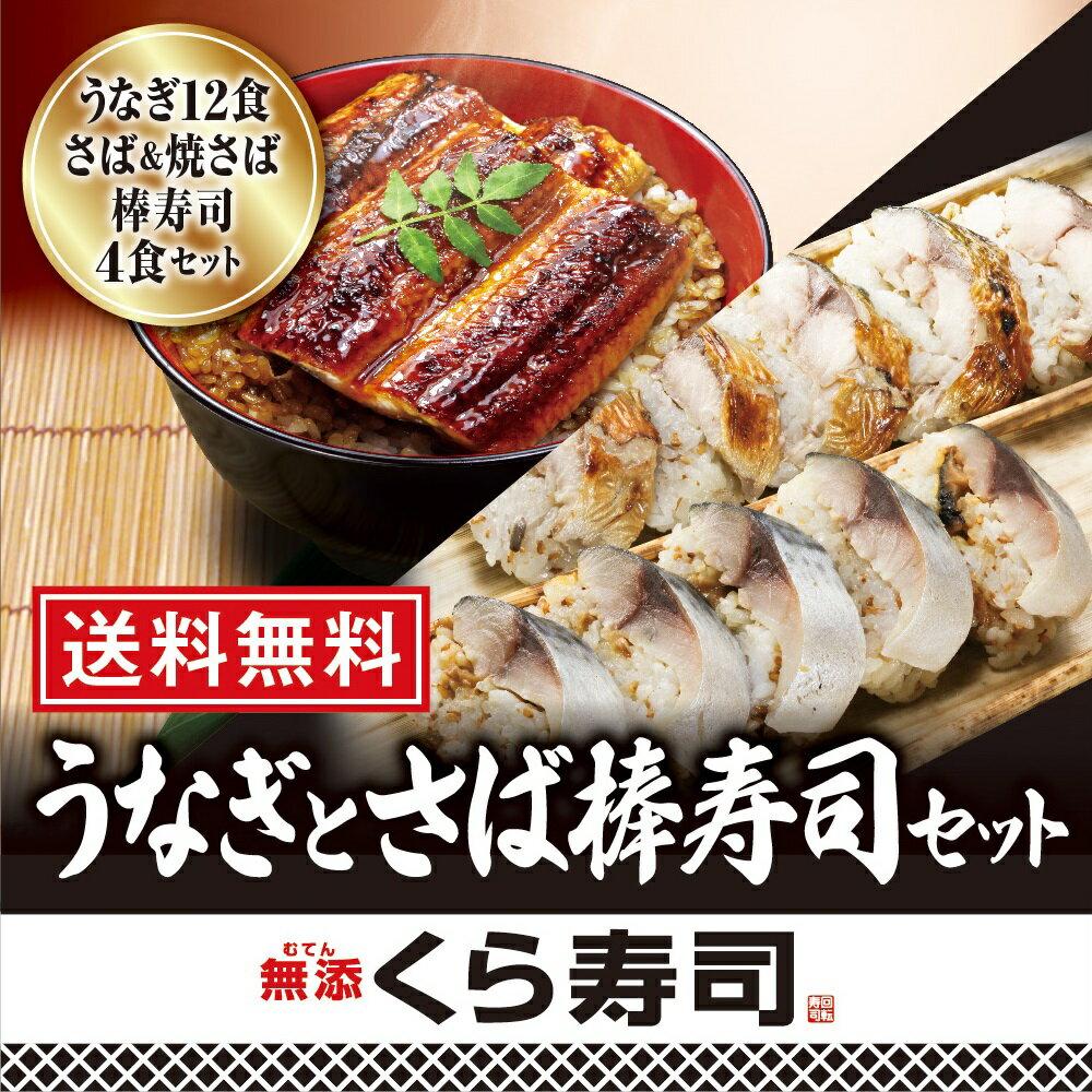 うなぎの蒲焼 12食 さば&焼さば棒寿司 各2本(計4本)セット くら寿司 無添加 棒寿司 酢飯 しめさば お得セット お中元 うな丼 カット 蒲焼 小分け 肉厚 山椒 うなぎのタレ 炭火焼 ひつまぶし