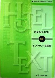 【中古】ホテルテキスト 料飲・レストラン・宴会編